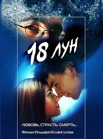 18 лун фильм