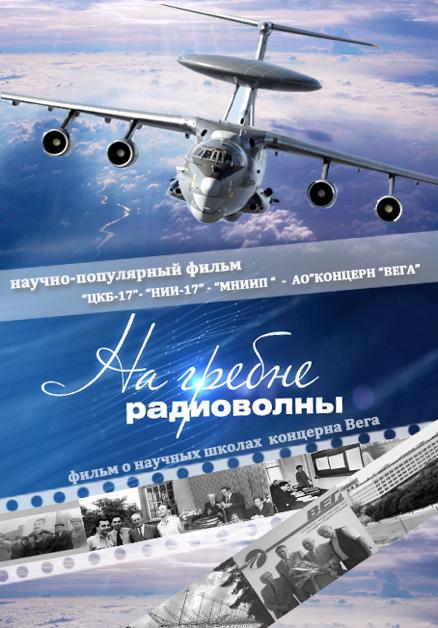 """Фильм """"На гребне радиоволны"""""""