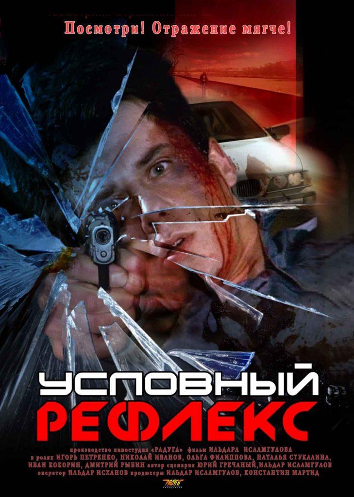 """""""Условный рефлекс"""" фильм"""